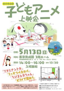 アニメ上映会2018ポスター-1.png